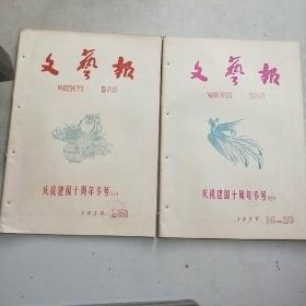文艺报  1959年第18期到第20期(庆祝建国十周年专号之一+之二)2本合售(馆藏)