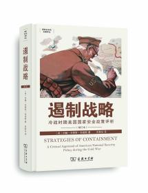 遏制战略:冷战时期美国国家安全政策评析(增订本)