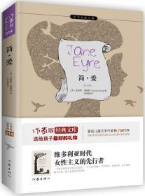 简·爱(青少版)/小书虫读经典