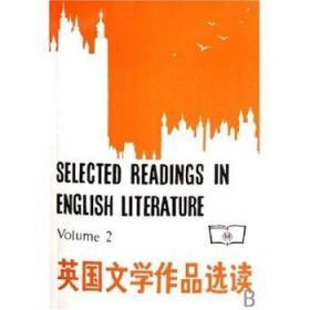 英国文学作品选读2 陈嘉 商务印书馆 9787100001908