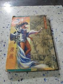 天龙八部漫画 第十八册(品相不好)