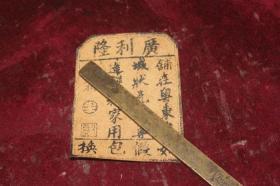民国箱标(皮制刻字/12.5X9.5CM)