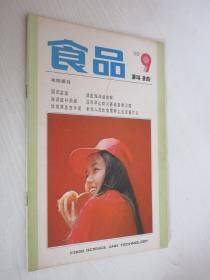 食品科技    1983年 第9期