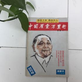 中国质量万里行创刊号