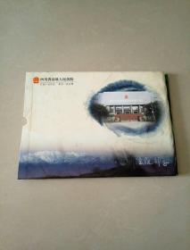 四川法院印象纪念邮票册