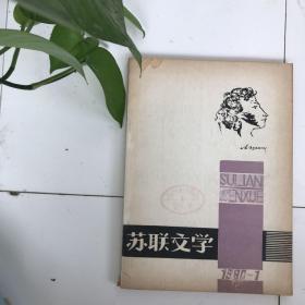 苏联文学创刊号