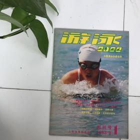 游泳创刊号