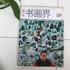 青年书画界创刊号
