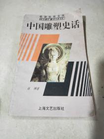 中国雕塑史话