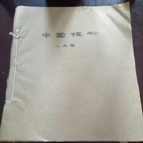 中国摄影1986年1-6期