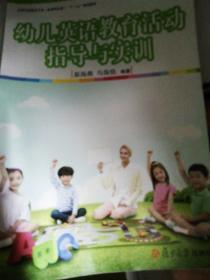 """全国学前教育专业(新课程标准)""""十三五""""规划教材:幼儿英语教育活动指导与实训"""