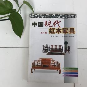 中国现代红木家具(第2版)