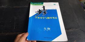 步步高学案导学与随堂笔记 生物 必修3【内有笔记】