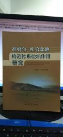 准噶尔-吐哈盆地构造体系控油作用研究      康玉柱 王宗秀    地质出版社     9787116069824
