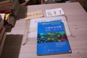 生物化学实验第五版