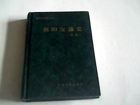 朝阳交通史--续编一(辽宁公路交通丛书)