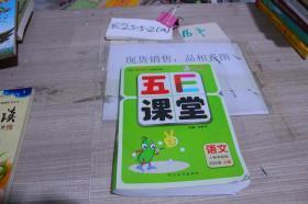 五E课堂 语文 人教实验版 四年级 下册