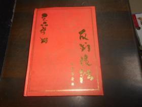 天下奇书-《反书技法》(作者签名本有印章)