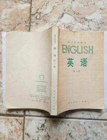 高中代用课本――英语第二册