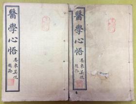 民国线装医书【医学心悟】附华佗外科十法---六卷合订成二册全