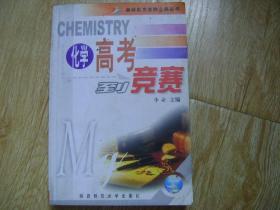 化学高考到竞赛