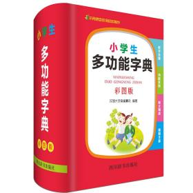 小学生多功能字典(彩图版