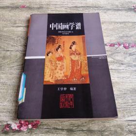 中国画学谱