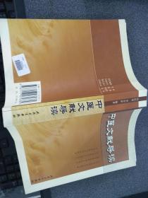 中医文献导读