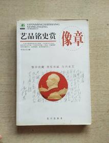 现代藏品鉴赏丛书:艺品铭史赏像章