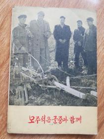 毛主席在群众中(朝鲜文)