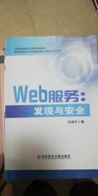 Web服务:发现与安全