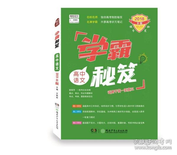 学霸秘笈:高中语文(适用于高一至高三 状元版)