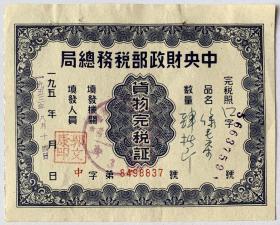 50年代购买茶叶完税凭证税票