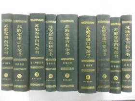 苏联军事百科全书  (1-9)9本合售