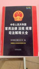 常用法律法规规章司法解释大全2017年版总第十版 中国法制出版社 9787509379561