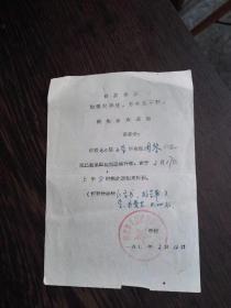 1970骞存�扮��褰�������[甯�绾㈠��涔�绛�]