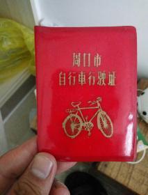 周口市自行车行驶证(82年,带车牌和行车规则)