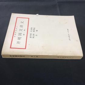 开明国文讲义第一册