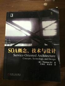 SOA概念、技术与设计---[ID:128809][%#310F3%#]