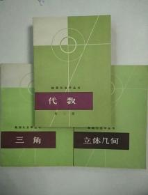 数理化自学丛书   《三角》《平面解析几何》《立体几何》《代数 第二册  第三册 第四册》《物理第一册 第二册 第四册》《化学第三册 第四册》《平面几何 第一,二册》(无划无折痕)13本