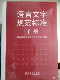 语言文字规范标准手册(未拆封)