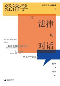 经济学与法律的对话