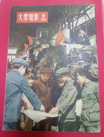 大众电影1954/9