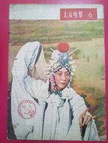大众电影1956/6