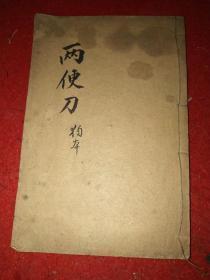 清代宣統元年破案的書:《兩便刀》——獨本,一冊四卷全