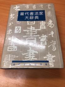当代书法家大辞典