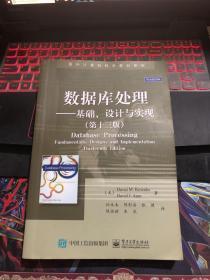 数据库处理:基础、设计与实现(第十三版)