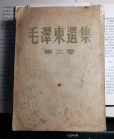 毛泽东选集第二卷(1952年一版一印)