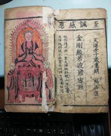 民国壬子年(1912年)木刻折经装:   金刚般茗波罗密经(附:金刚般若波罗密心经)