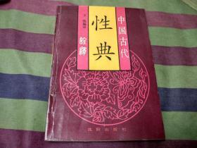 (中国古代)性典--诠释